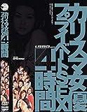 マルクス兄弟 カリスマ女優プライベートSEX4時間(DVD)[MK]SMA-098