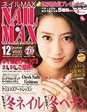 NAIL MAX (ネイル マックス) 2013年 12月号