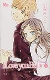 I Love you Baby 4 (マーガレットコミックス)