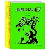 世界童话之树卓越亚马逊 - TXT电子书爱好者 - TXT全本下载