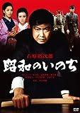 昭和のいのち DVD