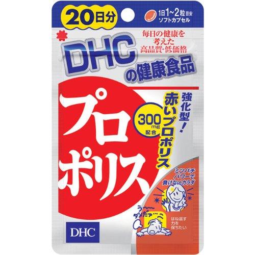 DHC プロポリス 20日分