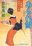 あられ雪: 人情処 深川やぶ浪 (光文社時代小説文庫)