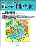 まんがで見る手術と処置―カラー版 (続)