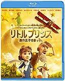 【初回仕様】リトルプリンス 星の王子さまと私 ブルーレイ&DVDセット[Blu-ray/ブルーレイ]