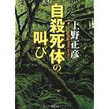 Jisatsu Shitai No Sakebi