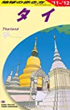 D17 地球の歩き方 タイ 2011?2012