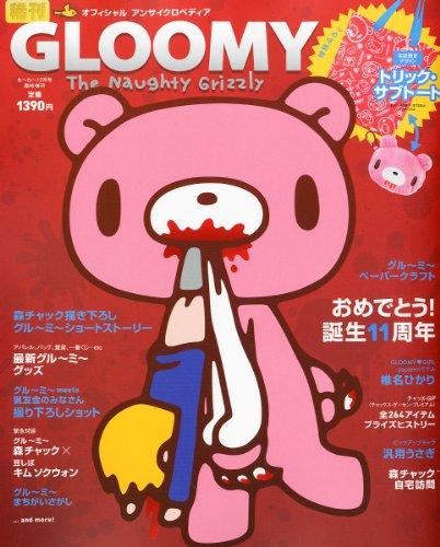 稀刊GLOOMY 2011年 12月号 [雑誌]