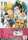 初回限定版 椎名くんの鳥獣百科 8 (マッグガーデンコミックス ビーツシリーズ)