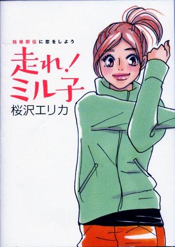 箱根駅伝に恋をしよう 走れ!ミル子