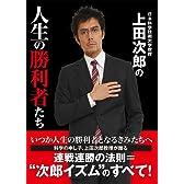 日本科学技術大学教授 上田次郎の人生の勝利者たち