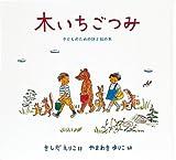 木いちごつみ―子どものための詩と絵の本 (日本傑作絵本シリーズ)