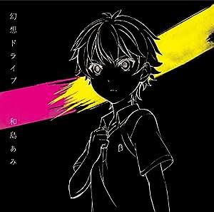 幻想ドライブ[期間生産限定アニメジャケット盤] [CD+DVD]
