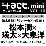 +act. Mini (プラスアクトミニ) vol.16 (+act. 2012年 3月号 増刊)