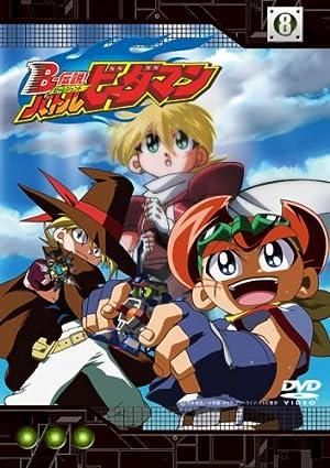 B-伝説! バトルビーダマン DVD-BOX