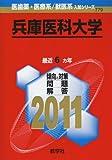 兵庫医科大学 (2011年版 医歯薬・医療系/獣医系入試シリーズ)