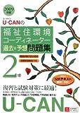 2009年版U-CANの福祉住環境コーディネーター2級過去&予想問題集 (ユーキャンの資格試験)