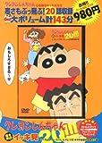 DVD)TVシリーズ クレヨンしんちゃん 嵐を呼ぶ イッキ見20!!! とーちゃん、かーちゃん、ヒマにシロ! オラの自慢の家族だゾ編 (<DVD>)