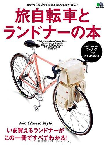 旅自転車とランドナーの本 (エイムック 2889)