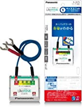 Panasonic [ パナソニック ] カーバッテリー寿命判定ユニット LifeWINK [ ライフ・ウィンク ] N-LW/P4