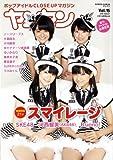 ヤンヤン VOL.15 (2010 AUGUST)—ポップアイドルCLOSE UPマガジン (ロマンアルバム)
