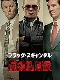 ブラック・スキャンダル(字幕版)