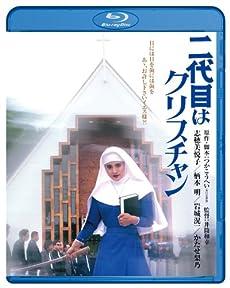 二代目はクリスチャン  ブルーレイ [Blu-ray]