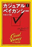 ザ・カジュアル・ベイカンシー(上) (仮)
