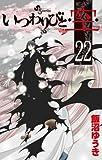 いつわりびと◆空◆ 22 (少年サンデーコミックス)