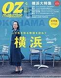 OZ magazine(オズマガジン) 2016年 04 月号 [雑誌]