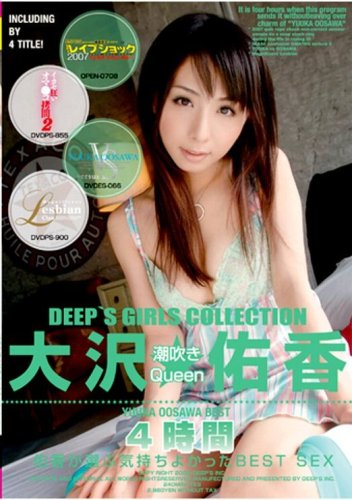 [大沢佑香] DEEPS GIRLS COLLECTION 大沢佑香 潮吹きQueen4時間