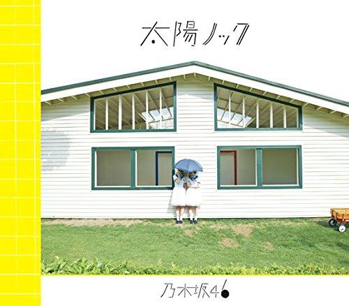 太陽ノック(Type-A)(DVD付)