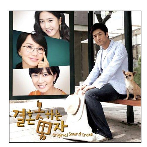 結婚できない男 韓国ドラマOST (KBS)(韓国盤)