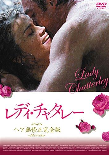 レディ・チャタレー ヘア無修正完全版 スペシャル・プライス [DVD]