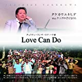 Love Can Do ラブキャンドゥ