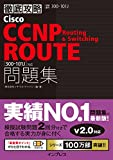 徹底攻略Cisco CCNP Routing & Switching ROUTE問題集[300-101J]対応 -