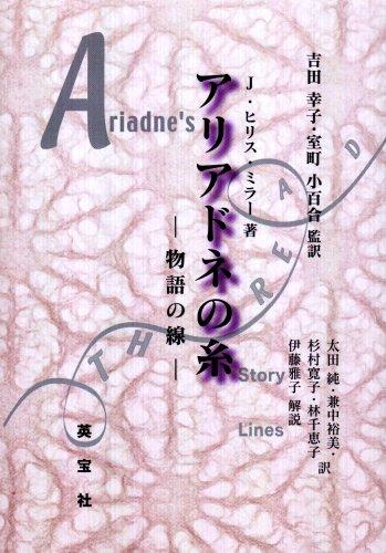 アリアドネの糸