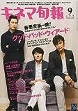 キネマ旬報 2009年 9/1号