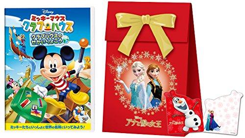 【早期購入特典あり】ミッキーマウス クラブハウス/クラブハウスのせかいりょこう(「アナと雪の女王」オリジナル ギフトバッグ付) [DVD]