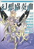夢幻アンソロジー2 幻想協奏曲