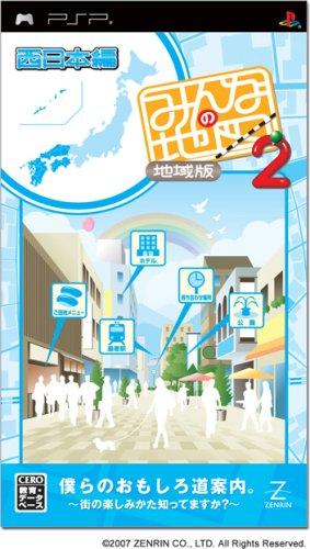 みんなの地図2 地域版 西日本編