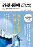外壁・屋根リフォームパーフェクトブック―長住力 長く住み続けるスマイノチカラ 2014富山・石川版