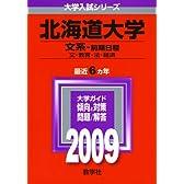 北海道大学(文系-前期日程) [2009年版 大学入試シリーズ] (大学入試シリーズ 002)