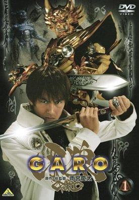 牙狼 GARO 1 [レンタル落ち]