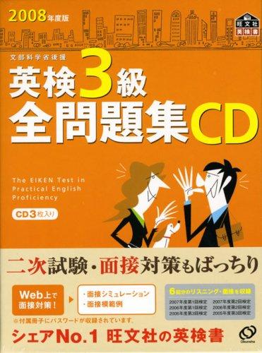 英検3級全問題集CD