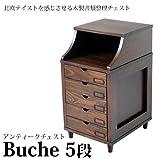 チェスト 収納 収納チェスト 収納ボックス 木製チェスト 多段チェスト 整理棚 ブッシュ 書類整理 5段 77-204