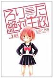 ろりーた絶対王政 1 (1) (まんがタイムKRコミックス フォワードシリーズ)