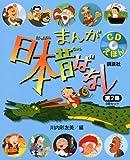 CDえほん まんが日本昔ばなし 第2集 5冊セット
