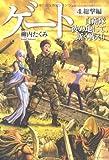 ゲート—自衛隊 彼の地にて、斯く戦えり〈4〉総撃編