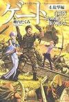 ゲート―自衛隊 彼の地にて、斯く戦えり〈4〉総撃編